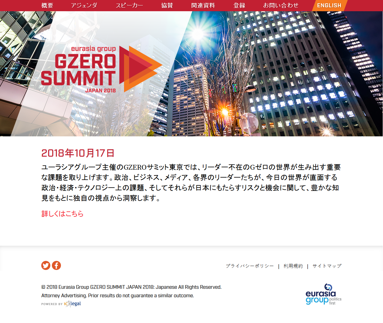 GZERO Summit (Bilingual)